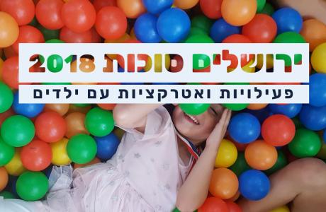 אירועים למשפחות בירושלים – סוכות 2018